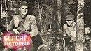 Даты праўды: 1944–1957. Пасляваенны антысавецкі супраціў