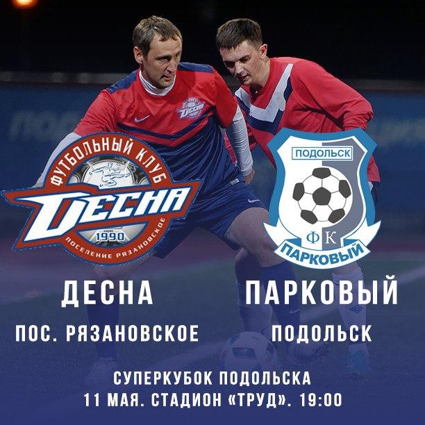 В пятницу «Десна» и «Парковый» разыграют Суперкубок