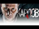 Карпов 4 серия Сезон 2 (2013) Детектив криминал сериал
