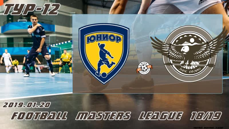 Юниор v s Орлан 12 тур Football Masters LEAGUE 18 19 1080p 2019 01 20