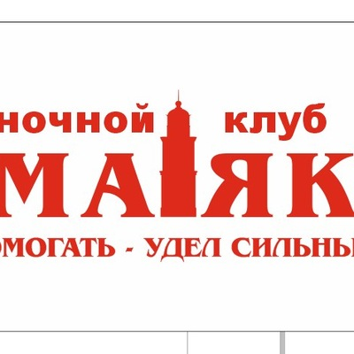 Клуб Маяк