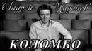 Андрей Миронов Коломбо