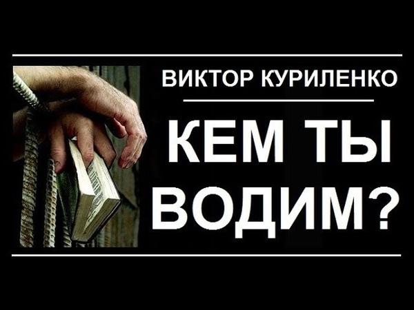 Виктор Куриленко Кем ты водим 08 07 2018