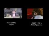 Миллион алых роз - Алла Пугачева 1982г Гугуш 1969г