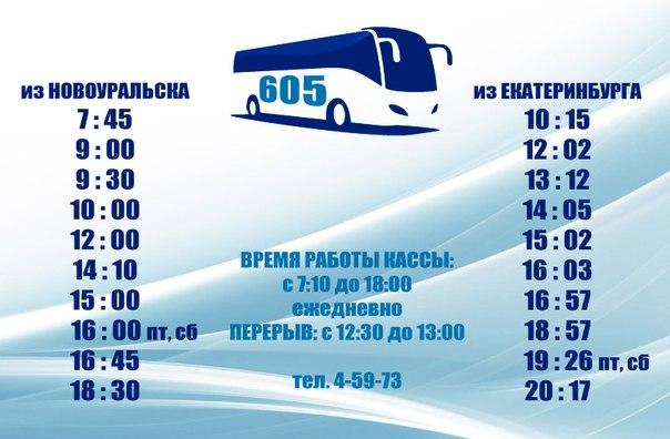 Новоуральск расписание