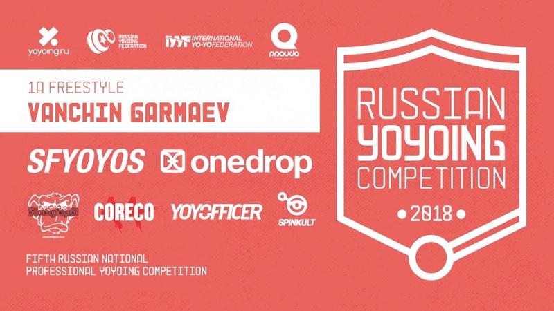 Vanchin Garmaev | 1A Final | 25th place | RYC2018
