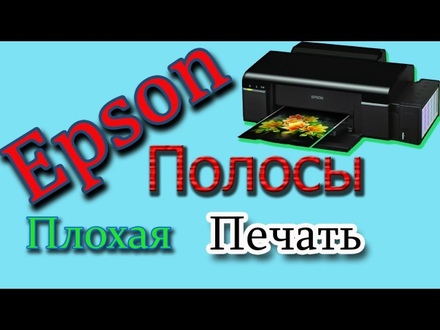 Epson печатает полосами, плохая печать