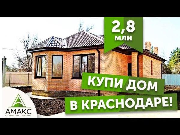 Купить Дом в Краснодаре | Коттедж в Немецкой деревне