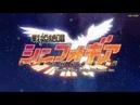 Senki Zesshou Symphogear opening English sub