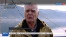 Новости на Россия 24 • Глубинный Байкал выходит в онлайн