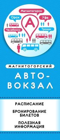 Магнитогорск оренбург расписание автовокзала магнитогорск