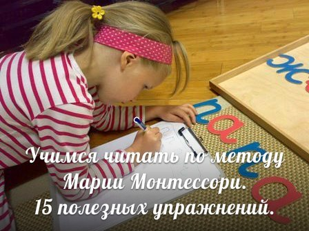 Учимся читать по методу Марии Монтессори