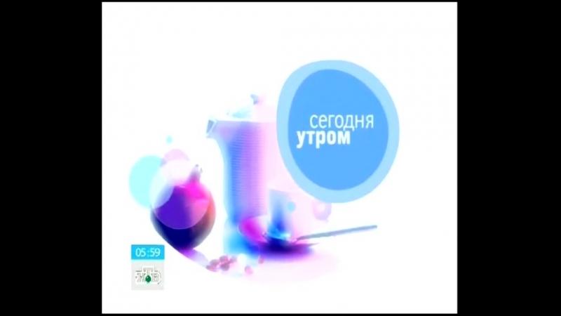 (staroetv.su) Заставка программы Сегодня утром (НТВ, 04.09.2006-31.08.2007)