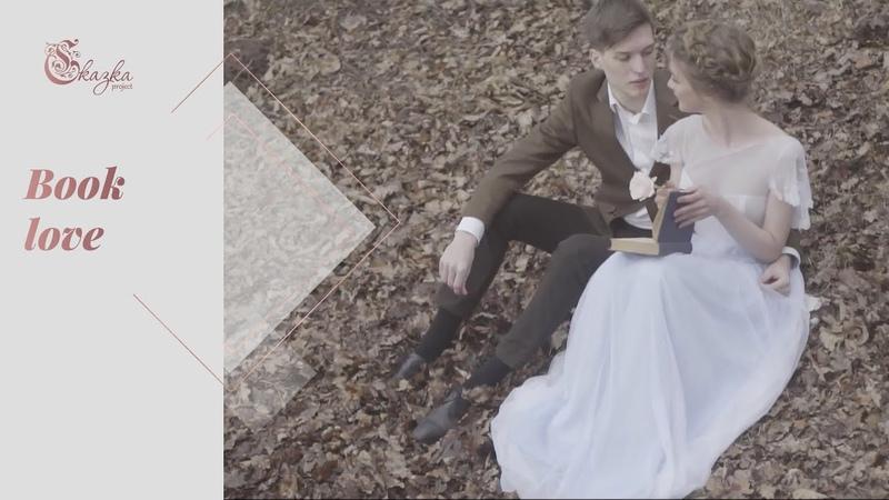 Book love | Съемка в стиле Джейн Остин