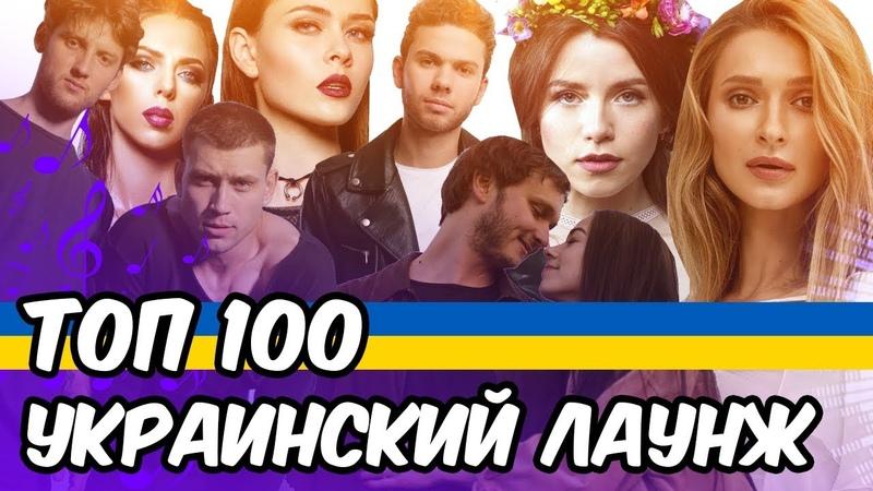 ТОП 100 Украинских Лаунж Песен (ТОП 100 Українських Лаунж Пісень) - Українська Музика
