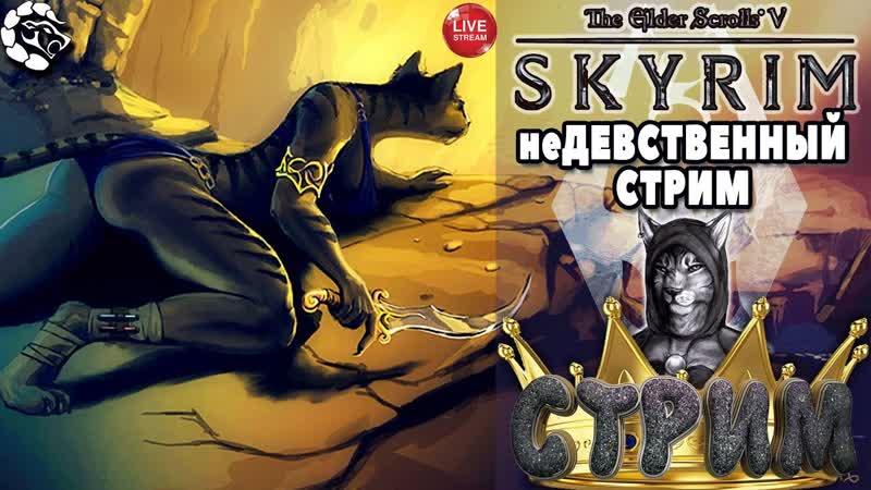 Skyrim Special Edition [18] МОД НА ПЕРКИ и КРИКИ_♕неДЕВСТВЕННЫЙ СТРИМ МАНТИКОРЫ♕ 29
