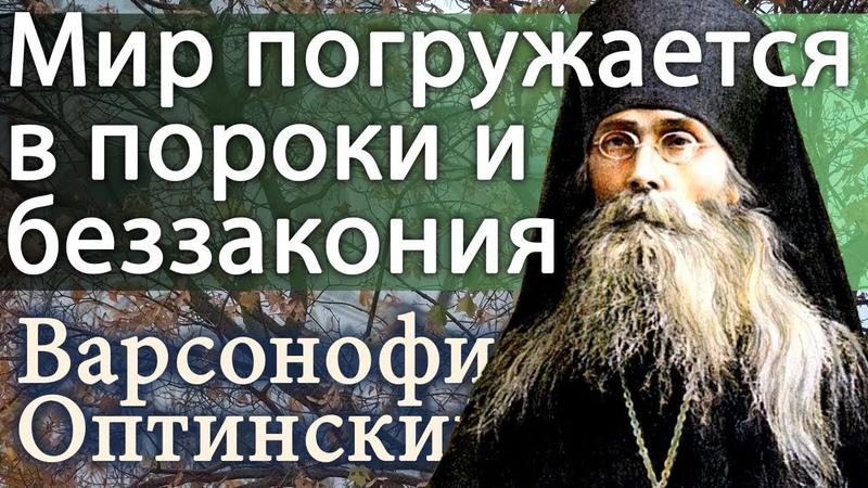 Многие гибнут безвозвратно! Мир погружается в пороки и беззакония. Варсонофий Оптинский