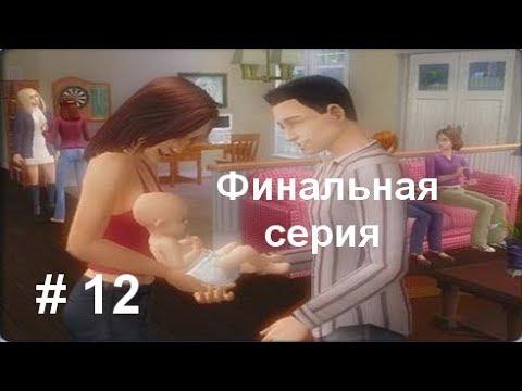 | 12 ФИНАЛЬНАЯ СЕРИЯ Lets play Симс 2 | Житейские Истории История Ритолетты |