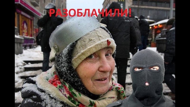 Меня разоблачили! Оказывается на Украине жить лучше!