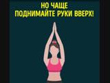 Простое и полезное упражнение