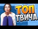 [Twitch WTF] Топ Клипы с Twitch | Кукинг на СтримХате! ? | Папич в Доте | Ногу за Голову | Лучшие Моменты Твича