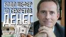 Семейный бюджет 40 секретов денег от Бодо Шефера