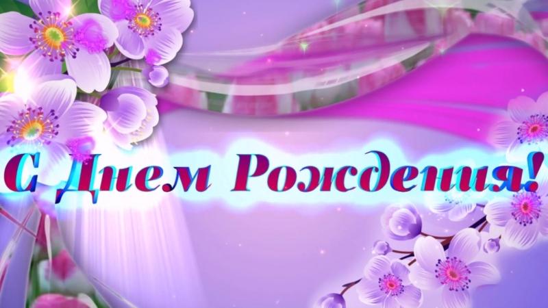 С ДНЁМ РОЖДЕНИЯ Зоя Петровна