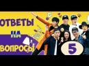 """Ответы на вопросы участникам реалити-шоу """"Бегущий человек"""" 5  выпуск"""