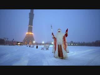 Новогоднее поздравление 2019 Российского Деда Мороза