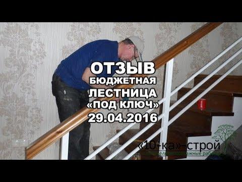 Лестница на металлокаркасе Отзыв Москва