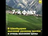 9 удивительных фактов о Швейцарии