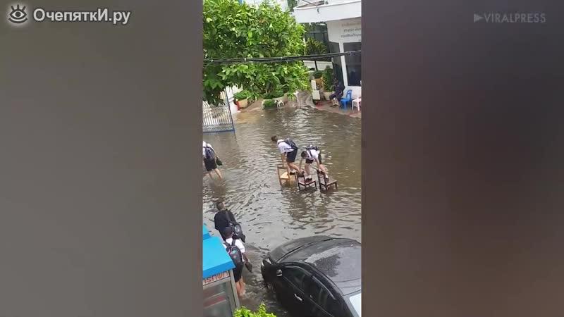 Как остаться сухим в наводнение