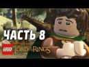 LEGO The Lord of the Rings Прохождение - Часть 8 - Новые Знакомые