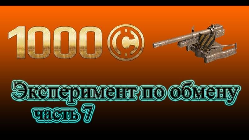 Превратить белую деталь в легендарную №7. 1000 монет Crossout