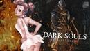 СИЛЬНЫЙ И НЕЗАВИСИМЫЙ Dark Souls: Remastered