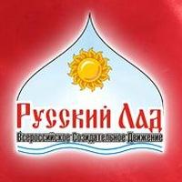 """ВСД """"Русский Лад"""" г. Конаково"""