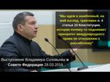 Владимир СОЛОВЬЕВ в Совете Федерации 28.03.2018