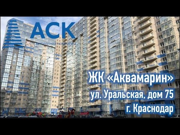 ЖК «Аквамарин»   Дом сдан и что с ним стало   ГК АСК   ул. Уральская, дом 75 г. Краснодар