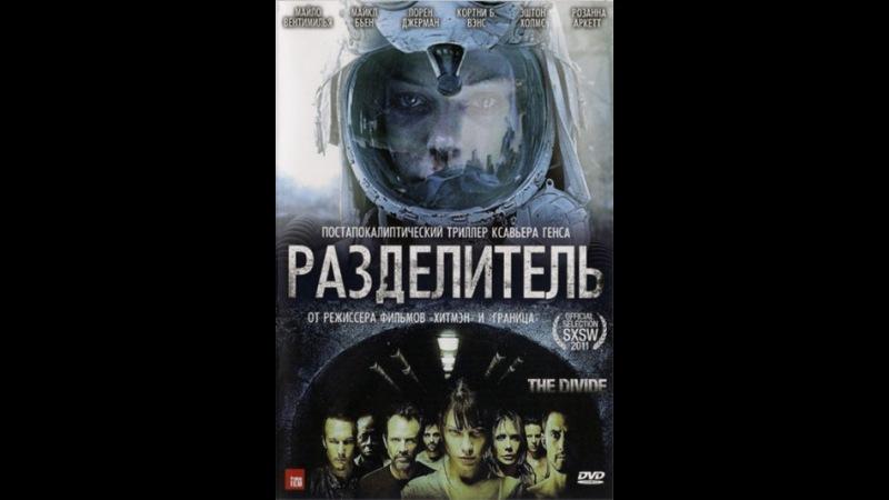 Разделитель - постапокалиптический фильм ужасов режиссёра Ксавьера Генса.Фильм получил негативные отзывы кинокритиков. На сайте Rotten Tomatoes фильм имеет рейтинг 25 % на основе 53 рецензий со средним баллом 4 из 10.