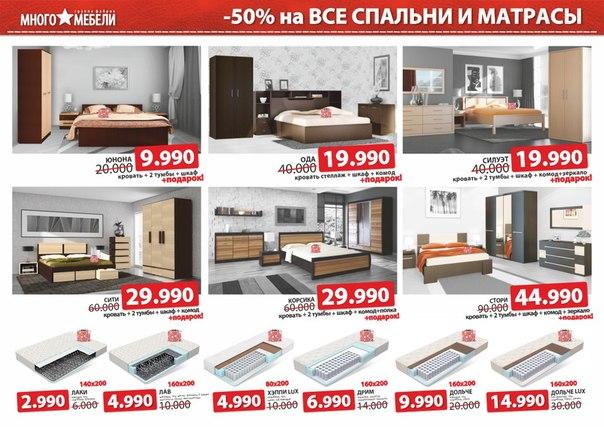 Много Мебели Распродажа Диванов