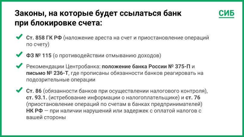 Как защитить счет в банке от приставов могут ли приставы арестовать счет на яндекс деньги
