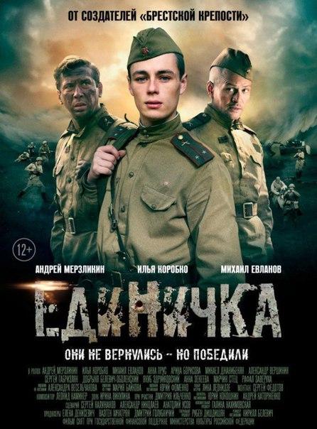 Eдиничкa (2015)