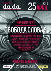 Hip - Hop Fest Свобода слова