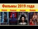 Обзор фильмов 2019 Отрыв / Рассвет / Астрал / Пышка