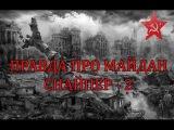Правда про майдан - Снайперы 2! Майданутым смотреть!