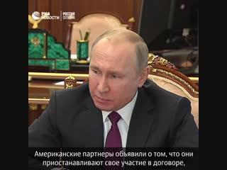 Путин о ДРСМД: