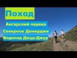 Ангарский перевал - Демерджи - водопад Джур-Джур