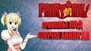 Fairy Tail приколы. Аниме Приколы Хвост Феи. АНКОРД ЖЖЕТ СМЕШНЫЕ МОМЕНТЫ ФЕЙРИ ТЕЙЛ