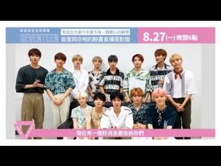 SEVENTEEN 8月27日與你不見不散! @ Warner Music Taiwan Facebook Update