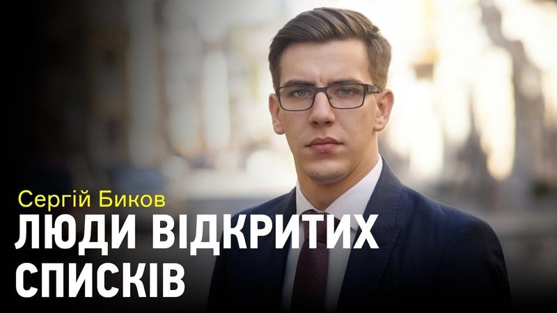 Спортсмени, журналісти, шоумени. Хто ховається у відкритих списках Сергій Биков в ефірі